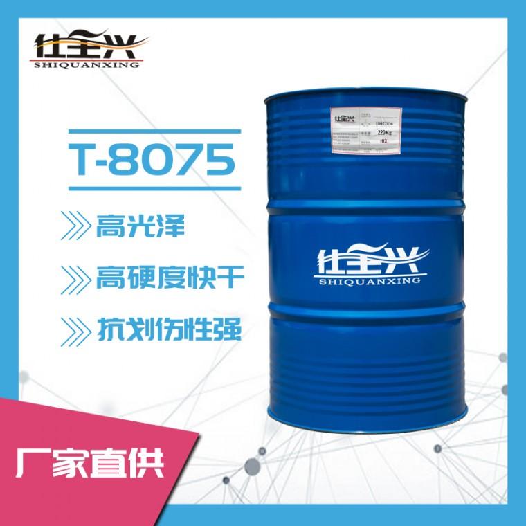 仕全興  T-8075聚氨酯面漆固化劑 家具地板漆pu底漆