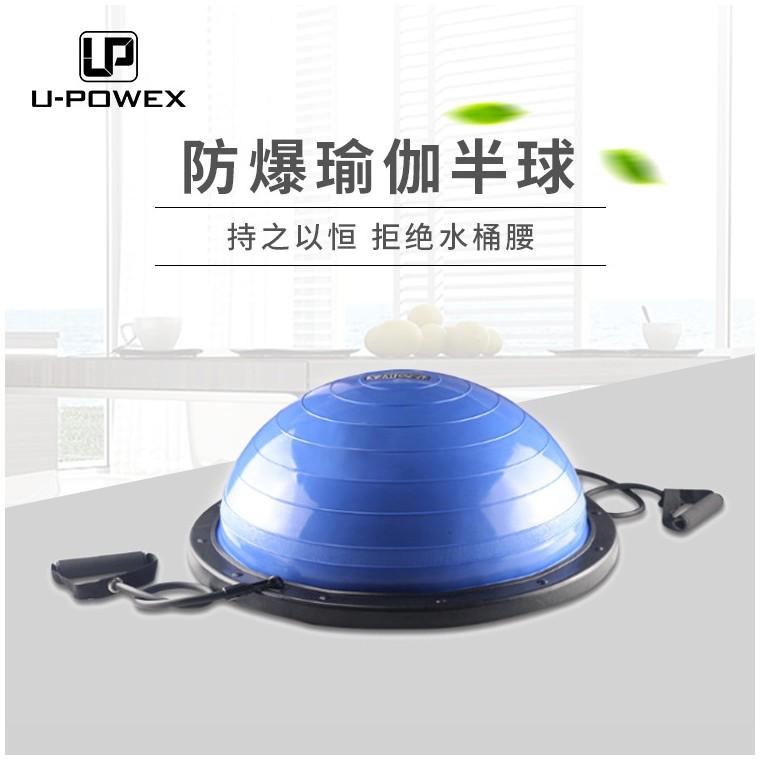 瑜伽半球平衡球