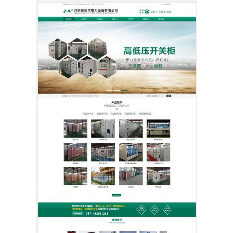 洛陽地區網站建設收費標準