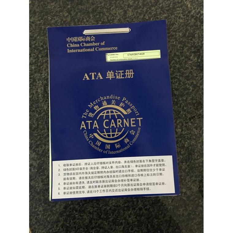 昆明辦理ATA單證需要注意些什么