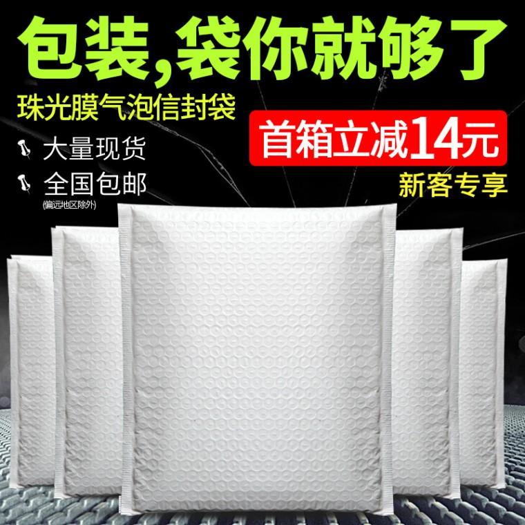 白色珠光膜氣泡信封袋