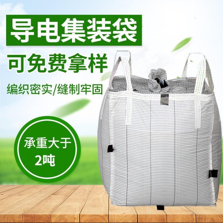 防靜電集裝袋