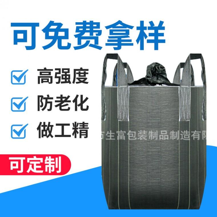 可裝卸防漏集裝袋