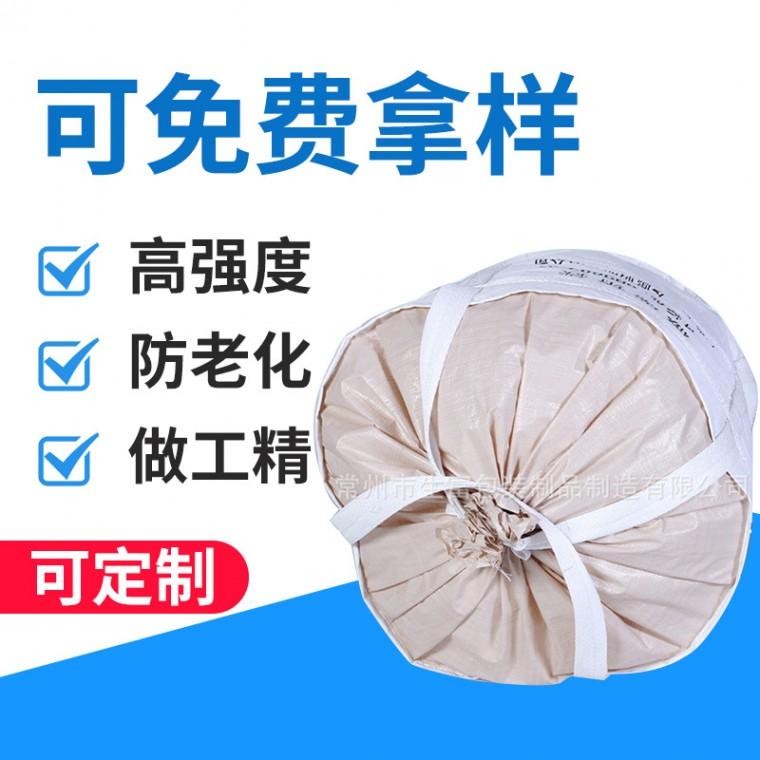 固體包裝集裝袋