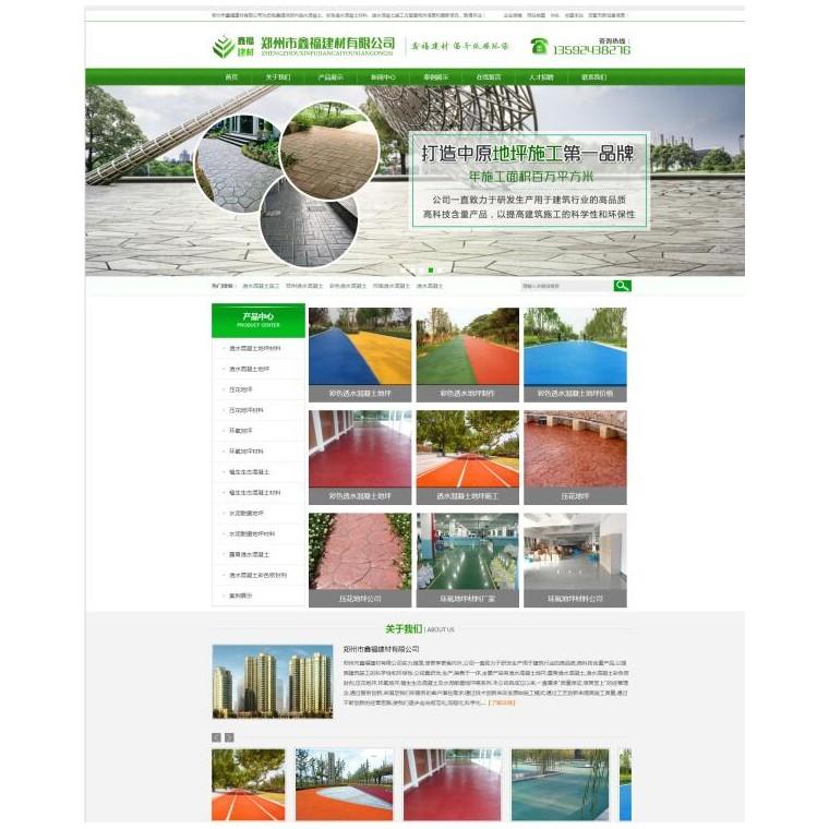 企業網站建設價格