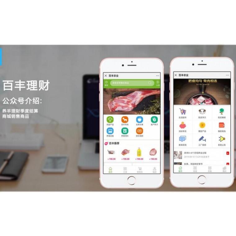 平頂山企業微信公眾號定制開發公司