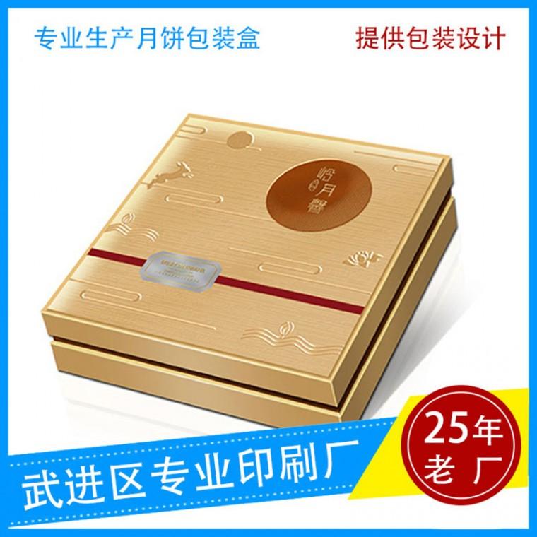 高檔茶葉盒食品包裝禮盒