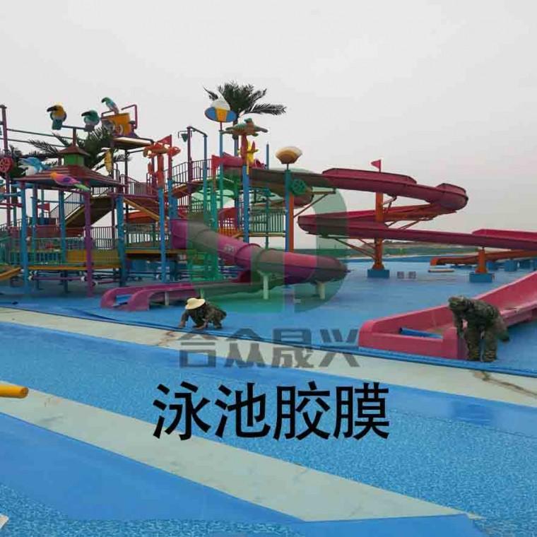 筑迪 室外戲水樂園 泳池膠膜 造浪池水波紋泳池膠膜