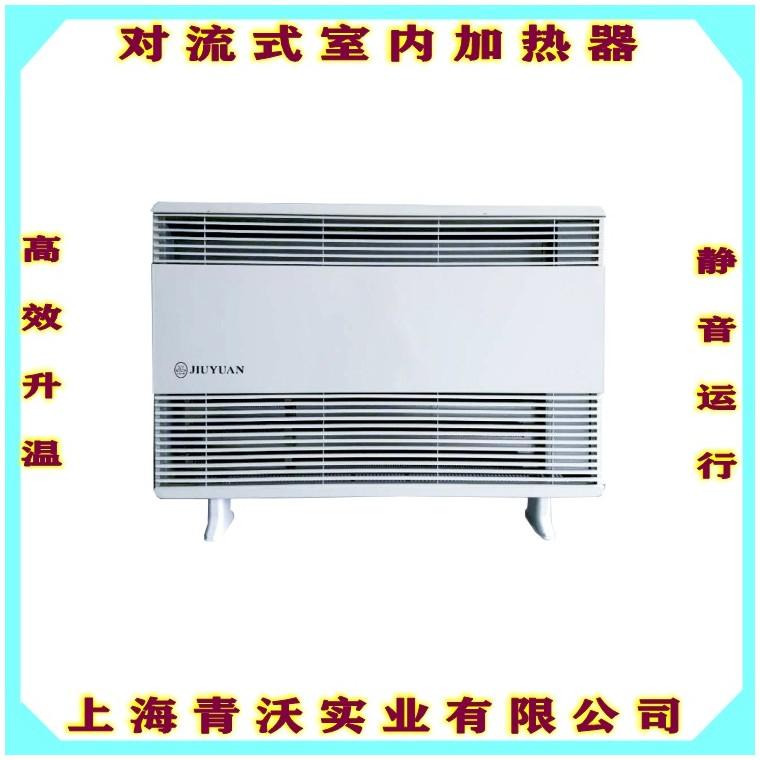 九源对流式室内加热器  商业办公室采暖设备