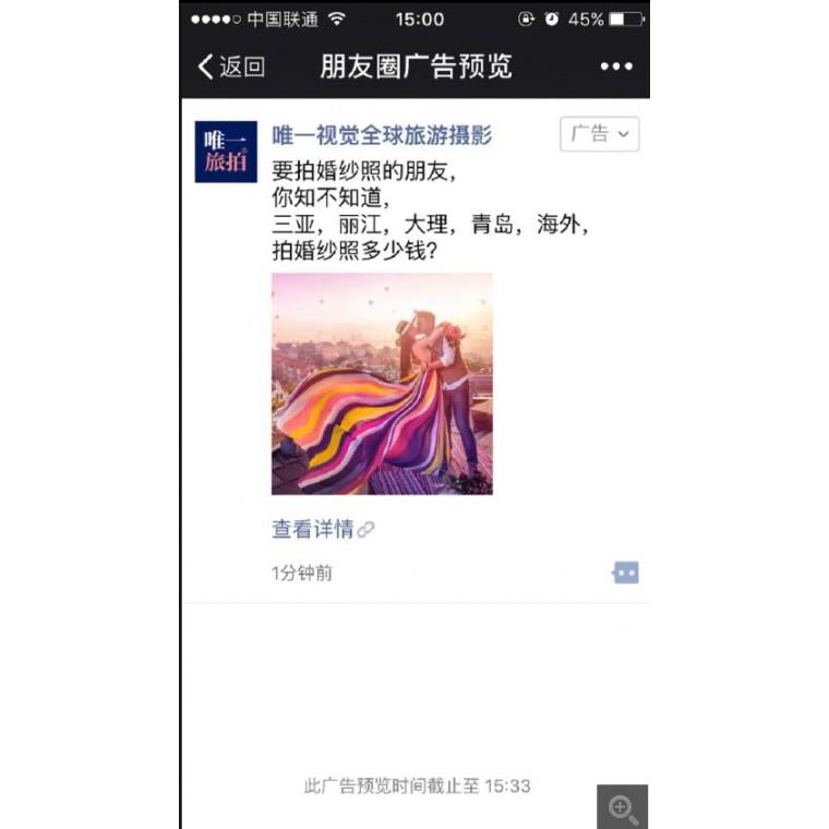 鄭州朋友圈廣告