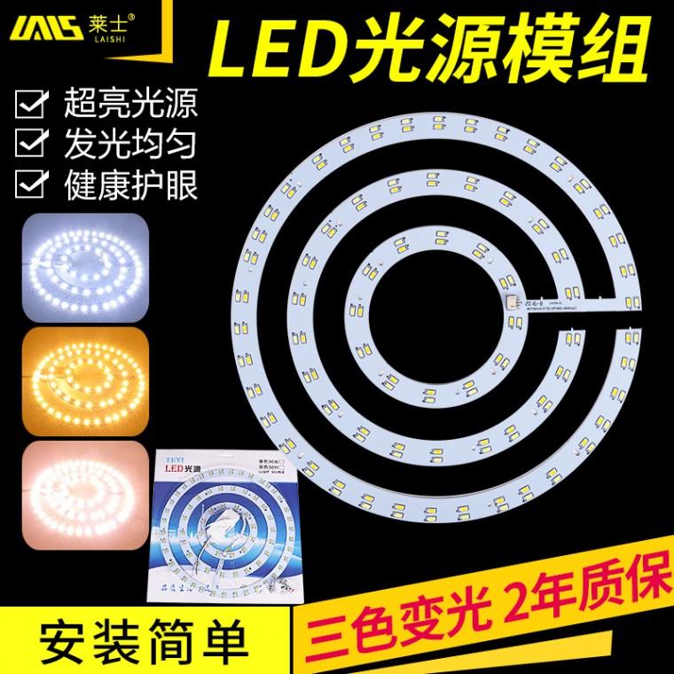 圓環形改造燈板模組光源
