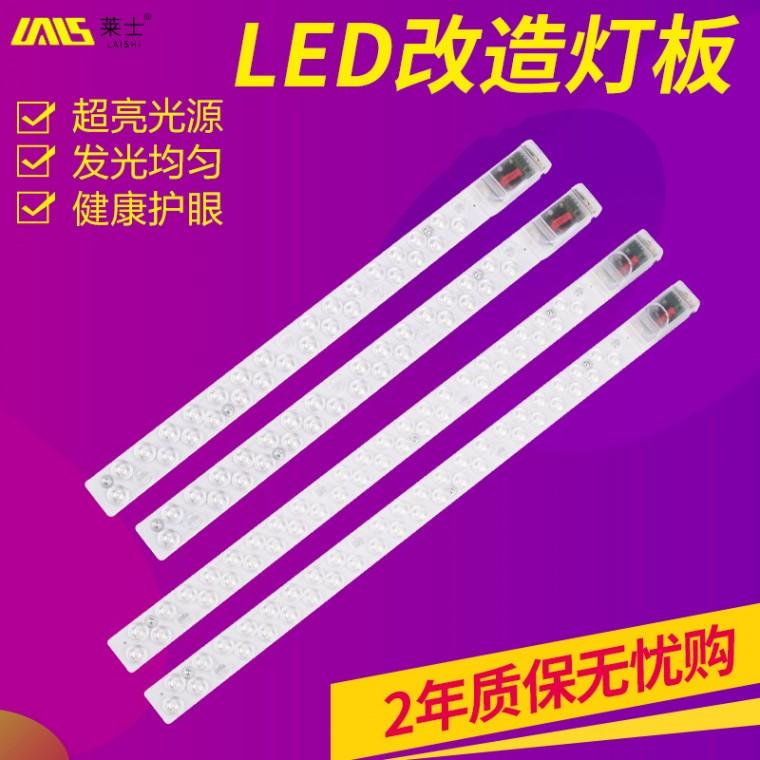 改造燈板模組光源