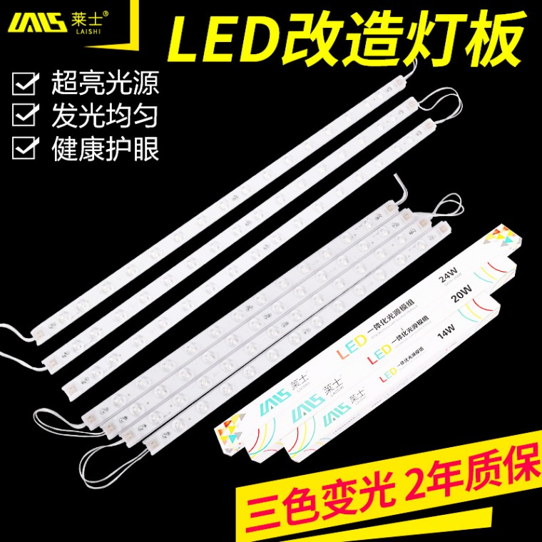 改造燈板模組光源長條方形