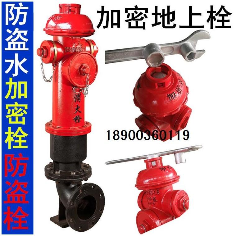 防盜加密消防栓