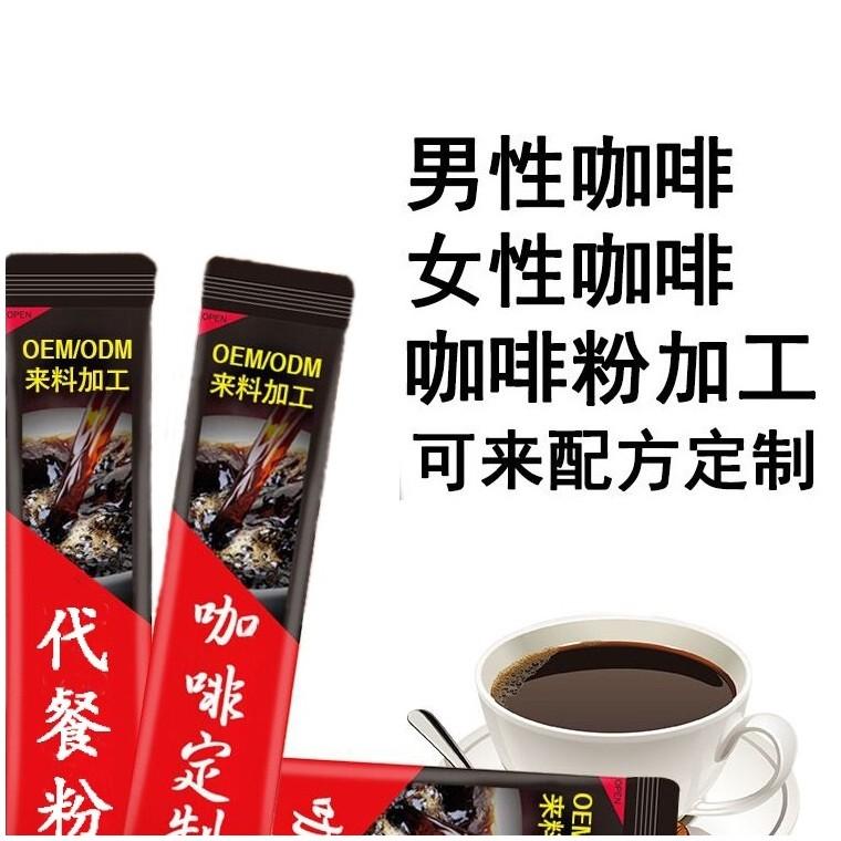 减肥咖啡固体饮料 男