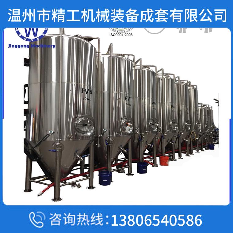 大型發酵罐 果酒發酵罐 不銹鋼發酵罐 食品級發酵罐 儲酒罐