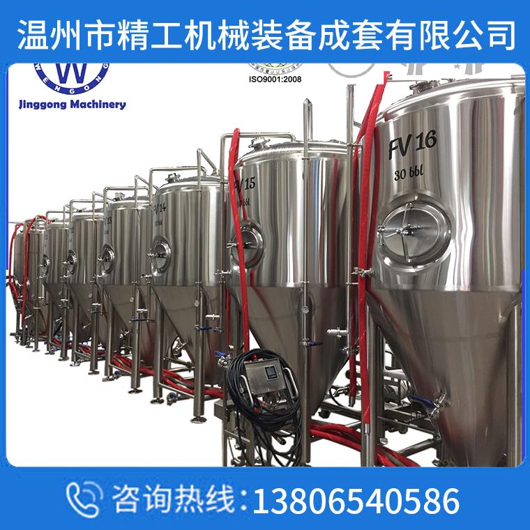 液體發酵罐廠家定制果酒酵素發酵罐 機械攪拌發酵罐 生物發酵罐