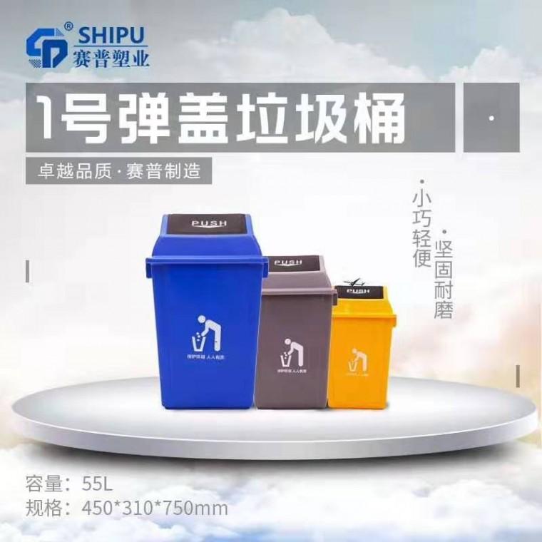 重庆涪陵环保分类垃圾桶塑料分类垃圾桶厂家直销
