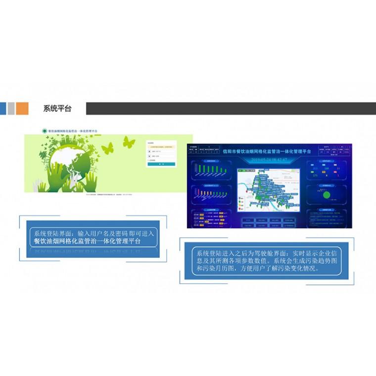 環境修復及各種網格化平臺方案