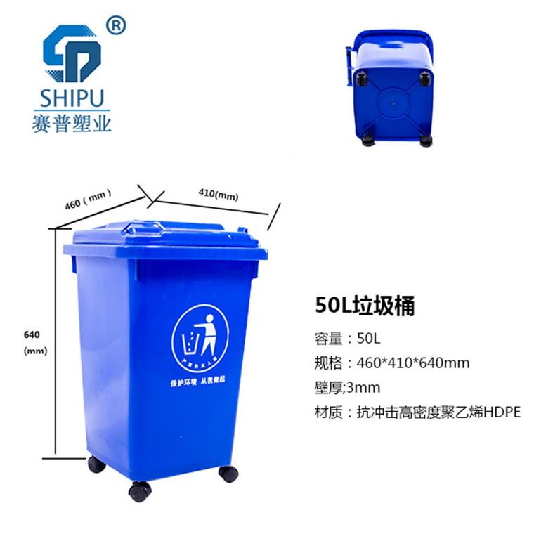 重慶北碚室外塑料垃圾桶塑料分類垃圾桶廠家直銷