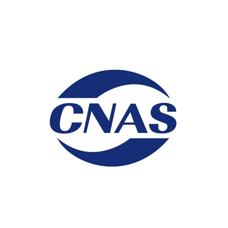 申請實驗室CNAS認證怎么收費