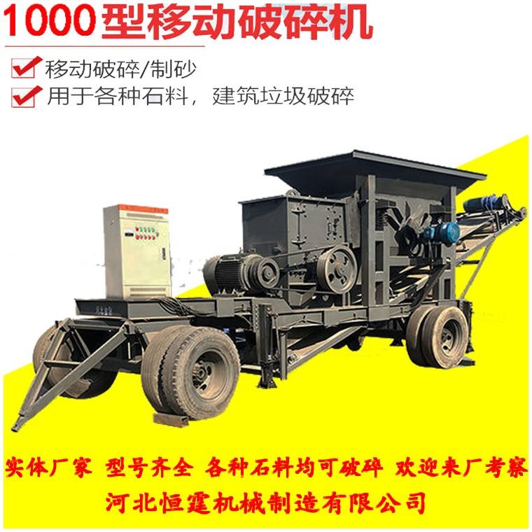 優質大型移動式破碎機生產廠家