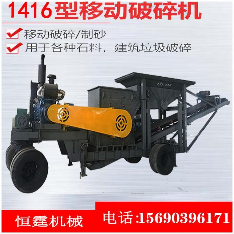 优质供应移动式制砂机