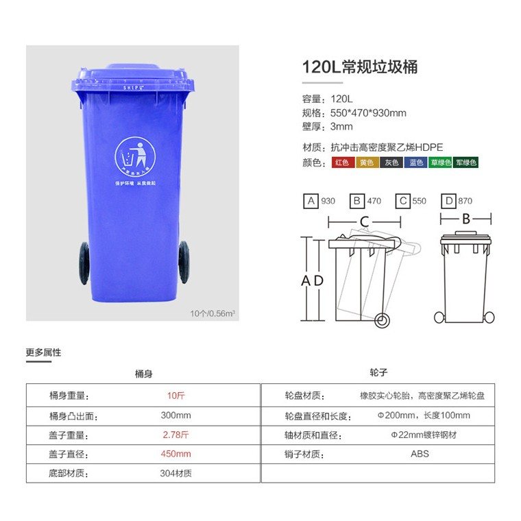 重慶合川環保分類垃圾桶塑料分類垃圾桶