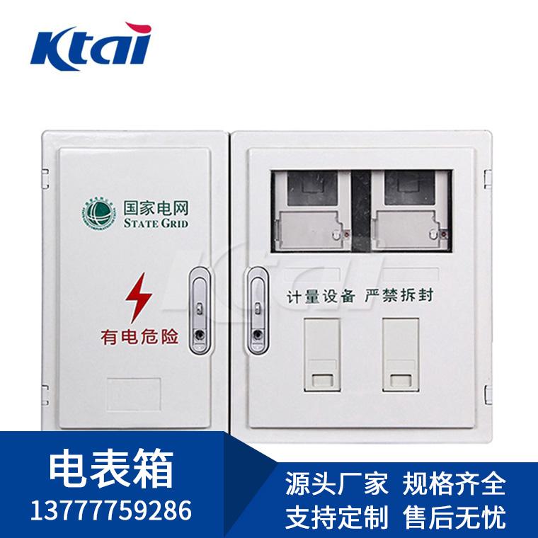 厂家直销电表箱SMC户外玻璃钢2户配电箱防腐蚀电箱