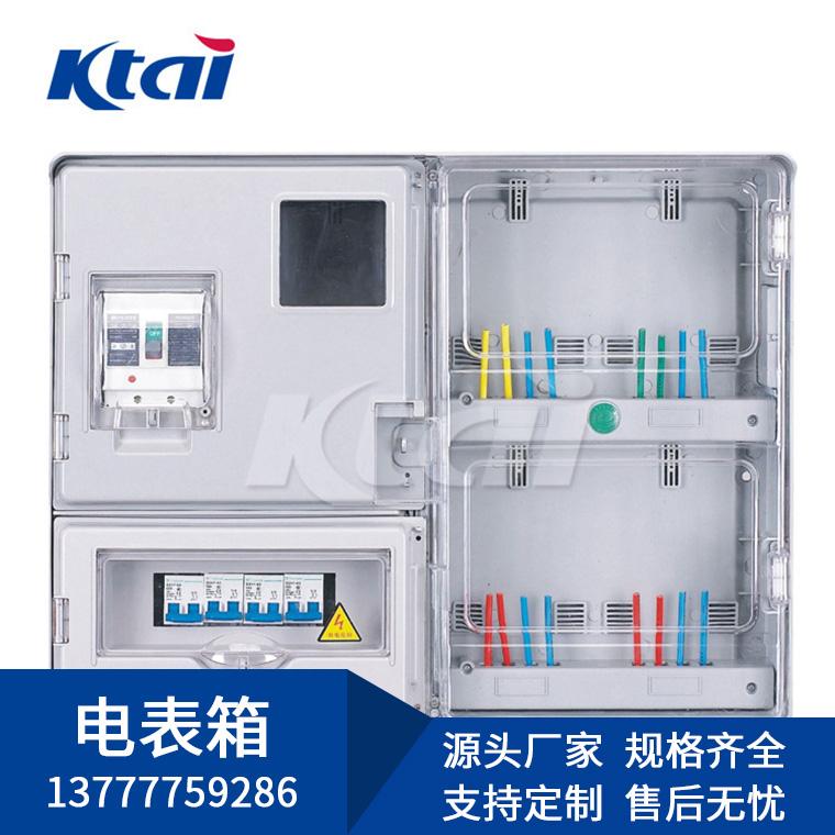 厂家供应 不锈钢计量箱 不锈钢 动力表箱 三相不锈钢电表箱