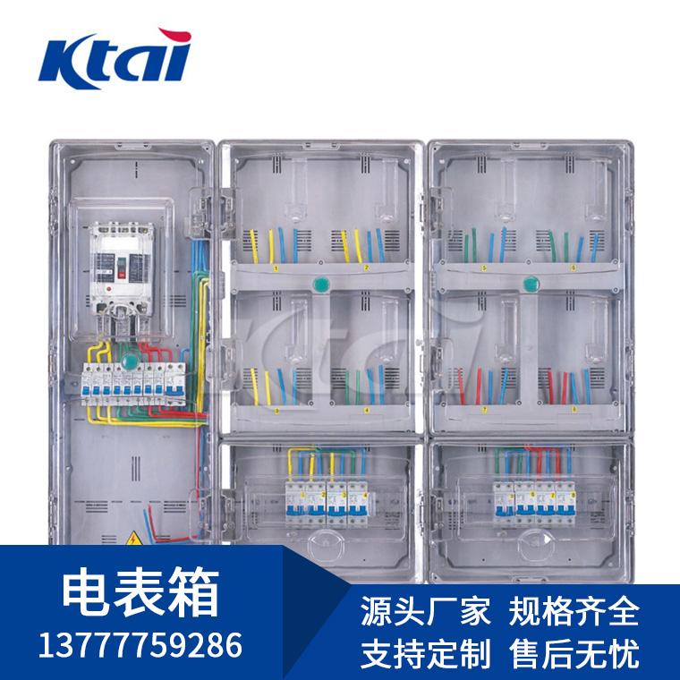 塑料单相八位电表箱家用室外防水透明多户2位插卡三相电表箱子