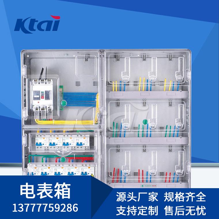 经销批发KT-901K单相九表位电能计量箱预付费式计量箱销售