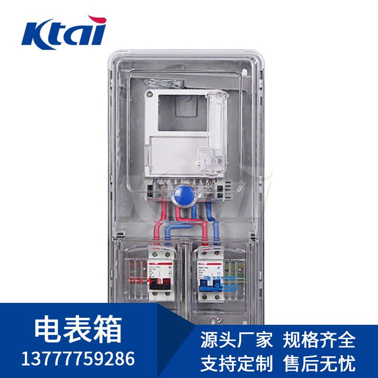 经销批发 KT-NW-D101K 单相一表 透明电表箱