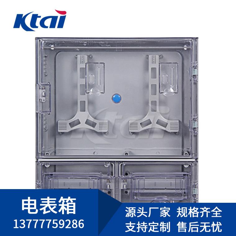 经销批发 KT-NW-S201K  三相二表 照明电表箱