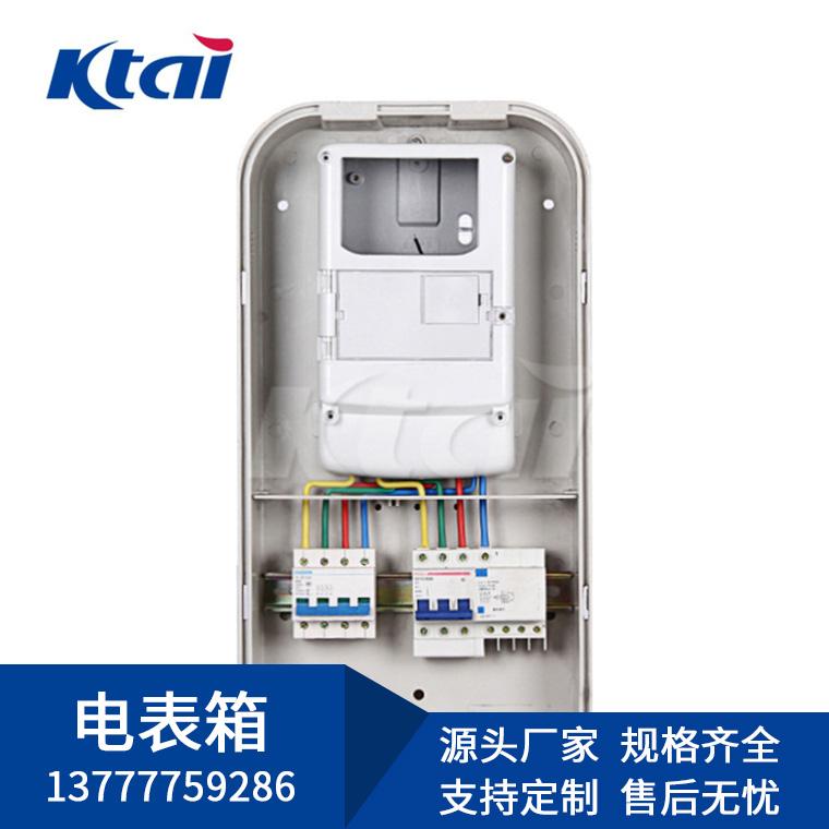 塑料单相电表箱家用室外防水透明插卡三相电表箱子