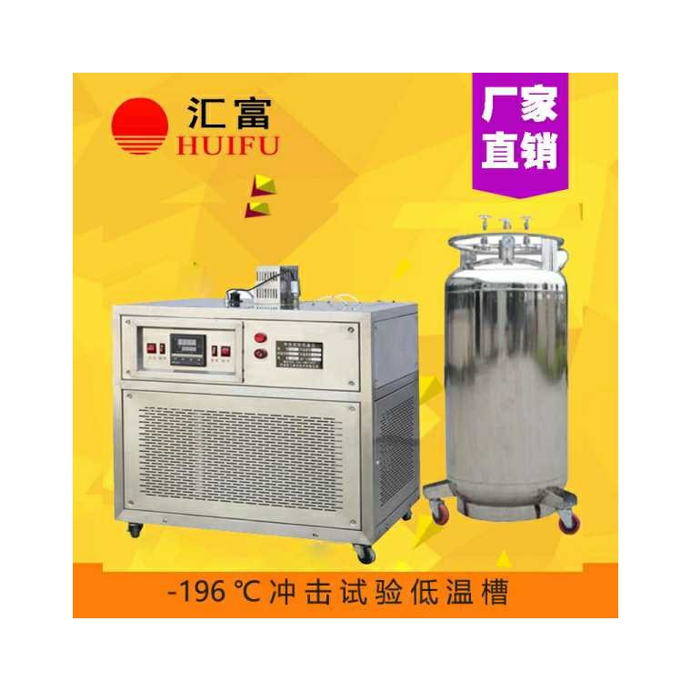 液氮冲击试验低温槽 低温可达零下196度