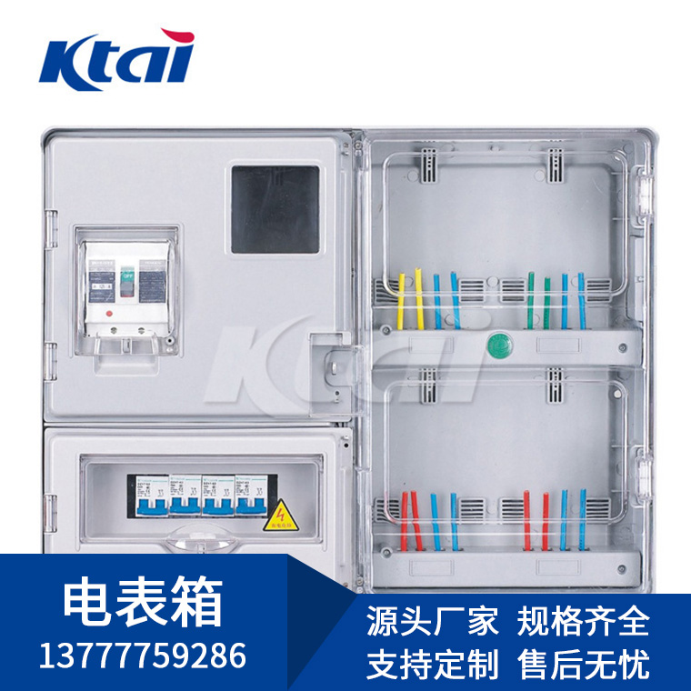 优质电表箱生产商