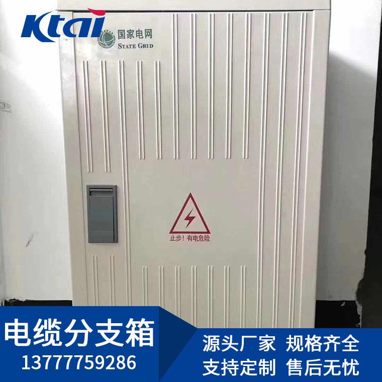低壓電纜分支箱廠家