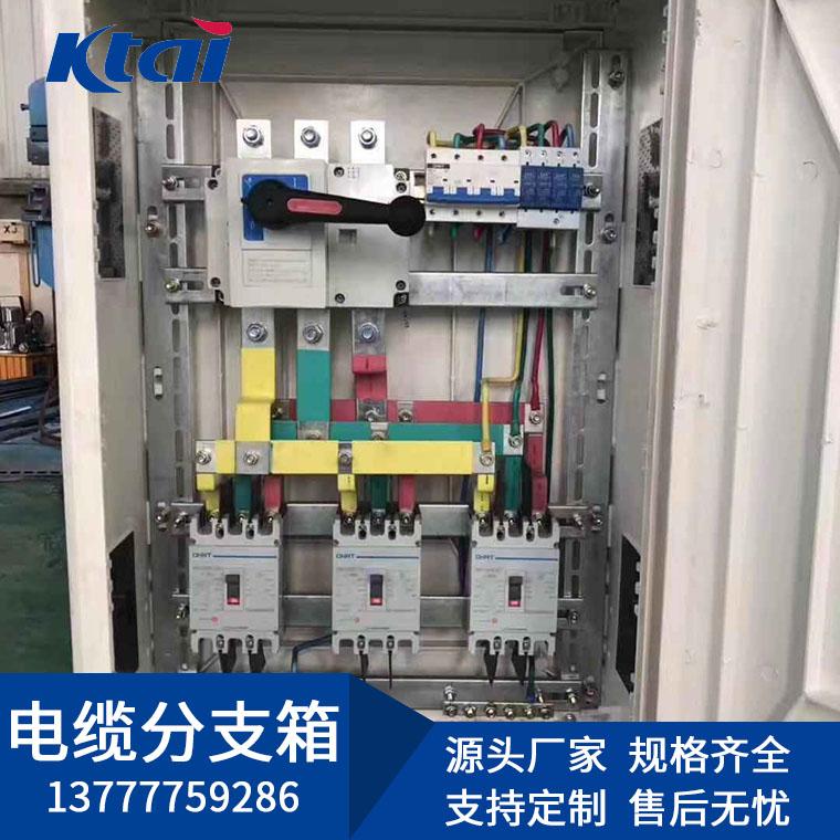 低壓電纜分支箱價格