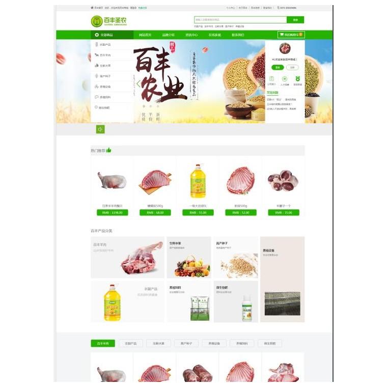 平頂山網站建設公司