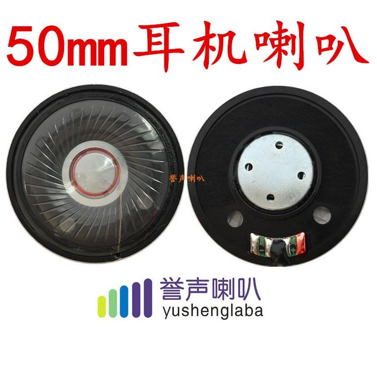50mnm头戴式耳机喇叭 32欧重低音高保真喇叭