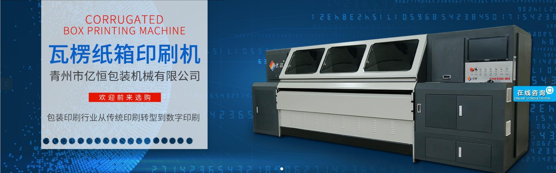 青州市亿恒包装机械有限公司