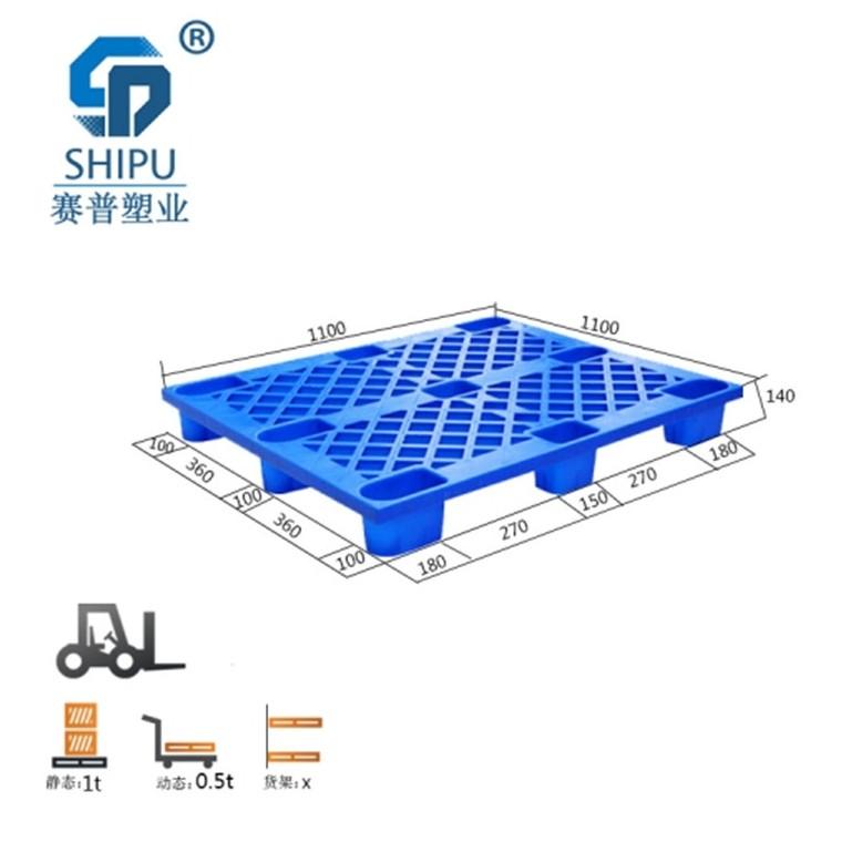 四川省自貢市 塑料托盤雙面塑料托盤性價比