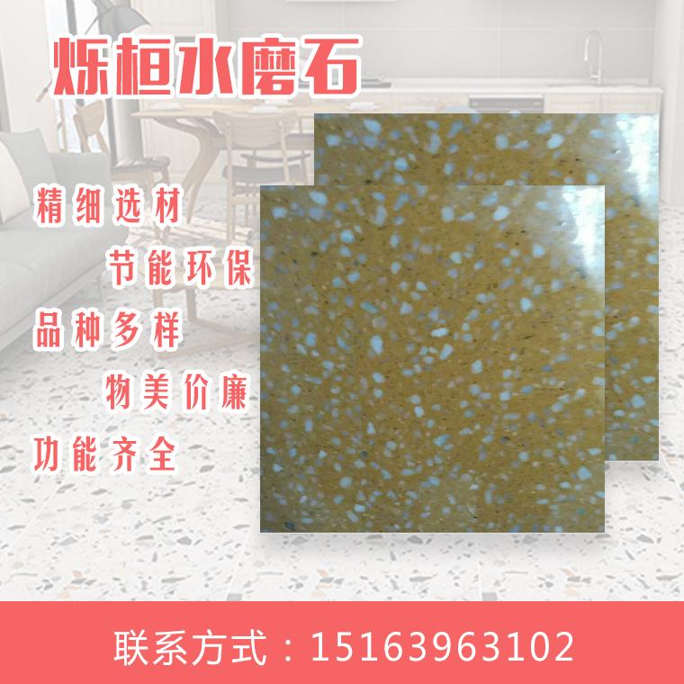 水磨石地板磚