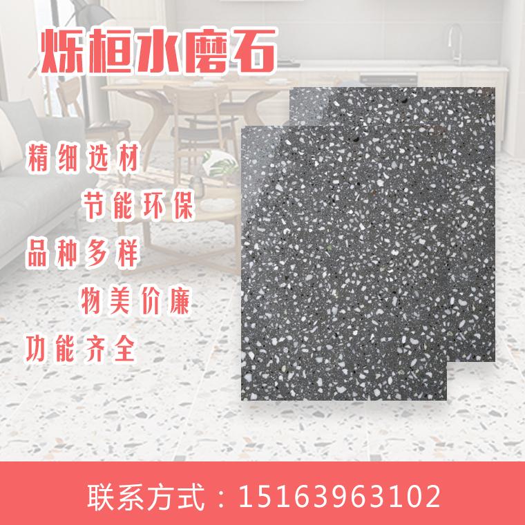 水磨石預制板-爍桓