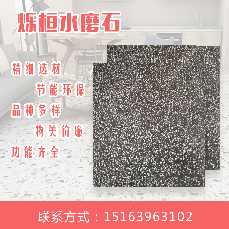 優質水磨石地磚生產廠家