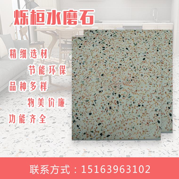 優質水磨石地板磚生產廠家