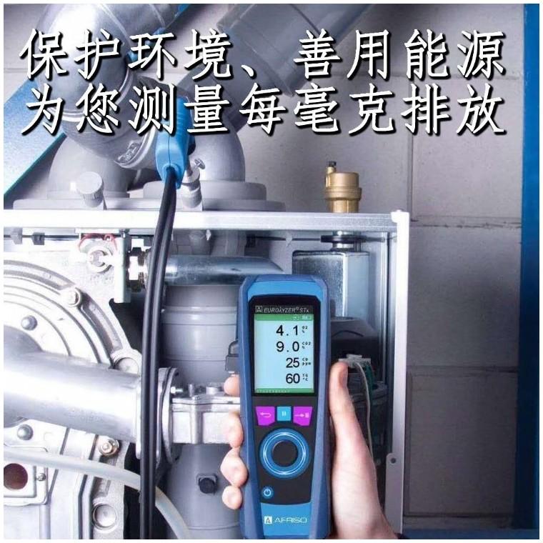 德國菲索便攜式煙氣分析儀E30X,一氧化碳分析