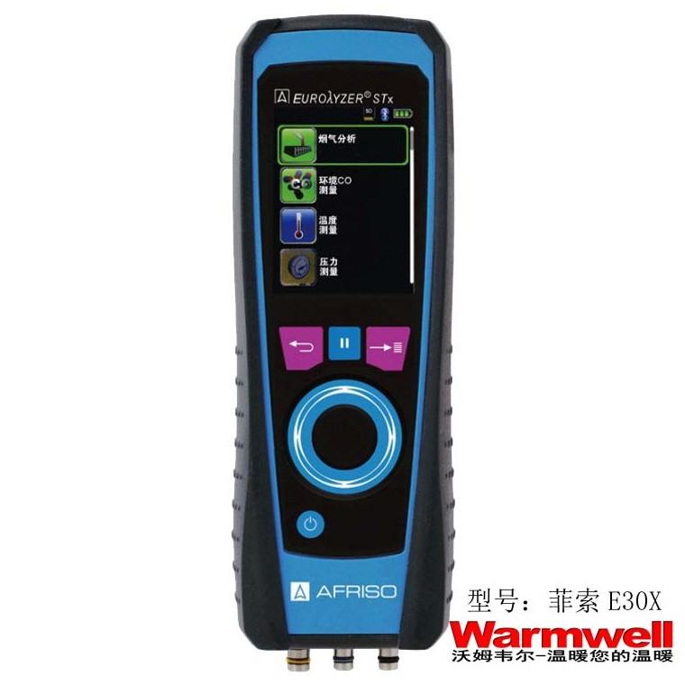 菲索E30X便攜式氣體檢測儀,鍋爐煙氣分析