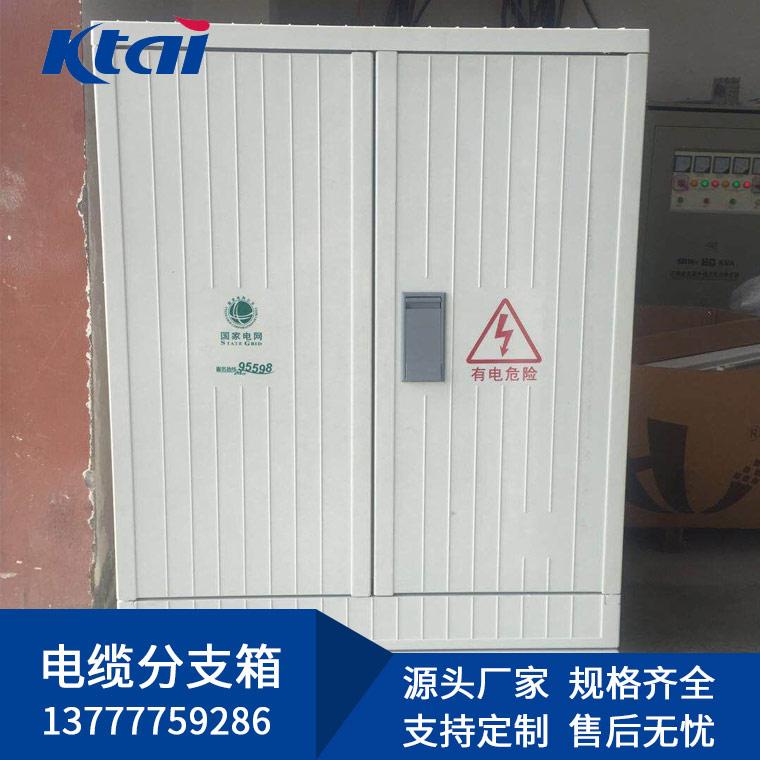優質供應低壓電纜分支箱